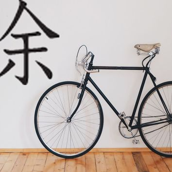 Removal Style 05 Kanji Symbol Character  - Car or Wall Decal