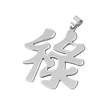 "Sterling Silver Chinese Character Calligraphy Style Pendant 44MM (Free 18"" Chain)"