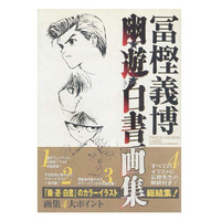 ART BOOK : Togashi Yoshihiro Illustrations -Yu Yu Hakusho Gashu Art Book