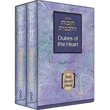 Duties of Heart, 2 Vol (Full Size)