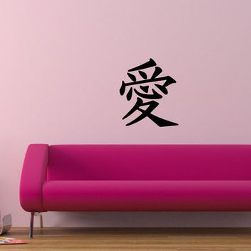 "Chinese Kanji Symbol for love Vinyl Wall Art Die cut vinyl sticker decal 10.25"" x 12"" In multiple of different colors"