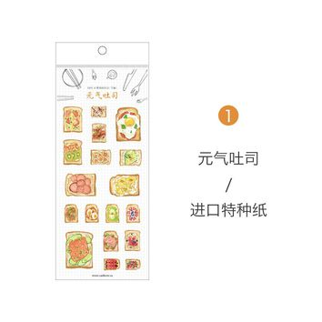 Matcha Toast Coffee Have wonderful time 3D kawaii Stickers Diary Planner Journal Note Diary Paper Scrapbooking Albums PhotoTag