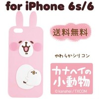 Strapya World : Kanahei Designer Small Animals Die-Cut Silicon Phone Case for iPhone 6s / 6 (Piske & Usagi)