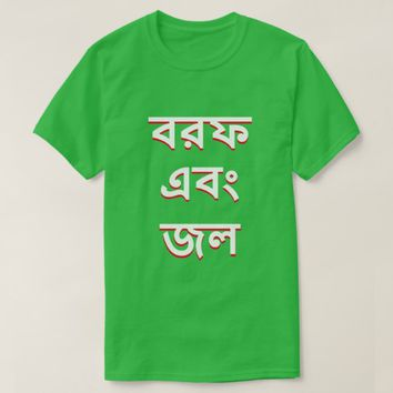 Ice and water in Bengali T-Shirt