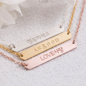 Korean Engraved Bar Necklace, Name Plate - Bridesmaid Gift, Gift for Her, Gift For Mom, Gold, Rose Gold, Silver,LUVINMARK, LVMKK15