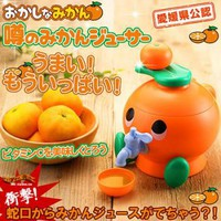 Strapya World : Tangerine Fruit Juice Maker