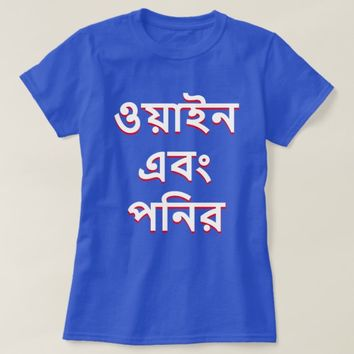 wine and cheese in Bengali (ওয়াইন এবং পনির) T-Shirt
