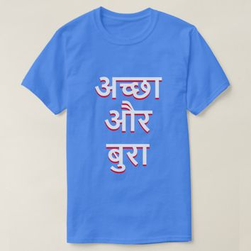 Good and bad in Hindi (अच्छा और बुरा) T-Shirt