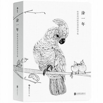 Painting one year Colouring Books ,4PCS Seasons Secret Garden style Graffiti painting drawing Planner diary adult Coloring Book