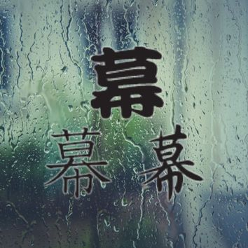 Curtain Kanji Symbol Style #2 Vinyl Decal - Outdoor (Permanent)