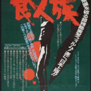 Cannibal Holocaust Poster Japanese 24inx36in