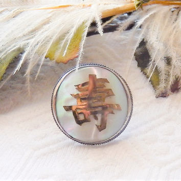 Vintage Asian Sterling Silver Brass Symbol Mother Of Pearl Round Brooch Pin