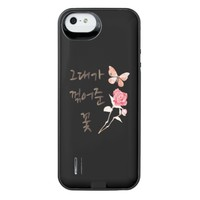 The flower you picked for me - 그대가 꺾어 준 꽃 iPhone SE/5/5S battery case
