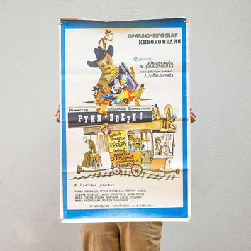 Authentic Russian movie poster Hands Up! Soviet comedy movie poster in Russian 1981. Rare Soviet cinema poster. Wall decor comedy fun poster