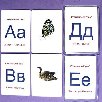 Russian Alphabet Flash Cards