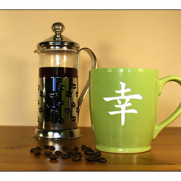 Happiness Coffee / Kanji - Japanese Writing / Engraved Glass Coffee Mug /  Large Tea Cup /  Tea, or Hot Chocolate Mug