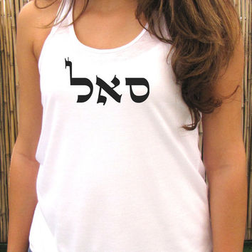 Kabbalah women tank top shirt, womens tee T shirt, Screenprint for women