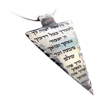 Protecting Angels Hebrew Silver Pendant Necklace
