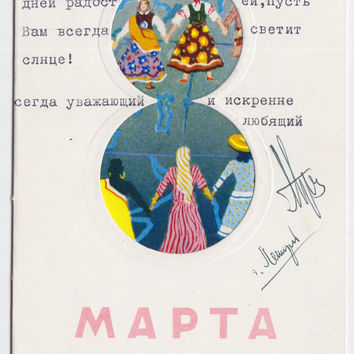 "Written on (!) Vintage ""Mother's Day / International Women's Day"" Double / Greeting Card by M. Piskareva-Vasilieva -- 1965"