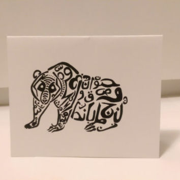 Bear Card Arabic Calligraphy Original any occasion set (blank inside, folded card)