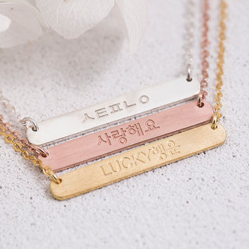 Korean Engraved Bar Necklace, Name Plate - Bridesmaid Gift, Gift for Her, Gift For Mom, Gold, Rose Gold, Silver,LUVINMARK, LVMKK16