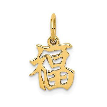 14k Yellow Gold Chinese Good Luck Symbol Charm or Pendant, 10mm