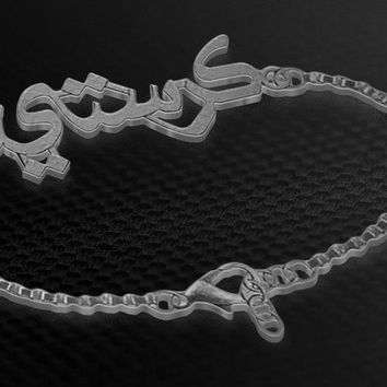Farsi (Persian) One Name Silver Bracelet