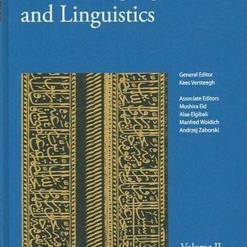 Encyclopedia of Arabic Language And Linguistics: Eg-lan: Encyclopedia of Arabic Language And Linguistics