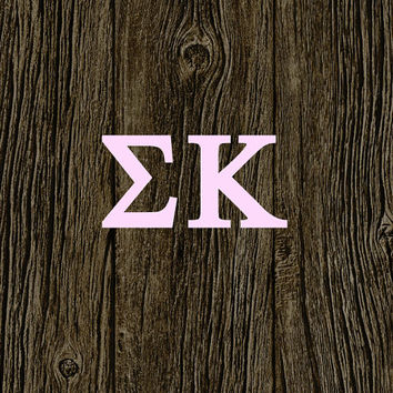 Sigma Kappa Car Decal | Sigma Kappa Car Sticker | Sigma Kappa Sorority Decal | Sigma Kappa Laptop Decal | Greek Decals | Greek Stickers| 189