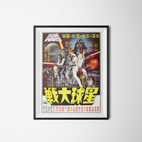Chinese Star Wars Print, Art Print, Movie Poster, Digital Download, 300dpi