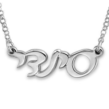 Hebrew Name Necklace Cursive Script Silver name Pendant Chain cursive Name Necklace Pendant with name necklace From Israel Bat Mitzvah Gift