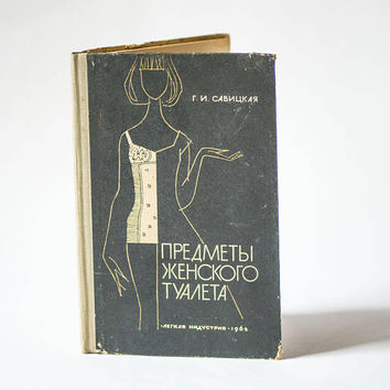 Sewing women's underwear retro Soviet era book, make your own corset, bra, garter belt book in Russian 1965 different sizes shapes lingerie