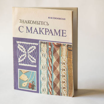 Vintage Macrame crafts book in Russian, Macrame pattern for beginners book, homecraft book Macrame Essentials illustrated, Macrame for kids