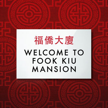 Funny Chinese Sign. Chinglish Sign. Welcome Sign. Fook Kiu Mansion