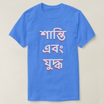 peace and war in Bengali (শান্তি এবং যুদ্ধ) T-Shirt
