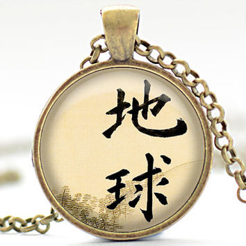 Earth Japanese Calligraphy Necklace, Japanese Calligraphy Jewelry, Beauty Pendant, Japanese Calligraphy Charm (868)