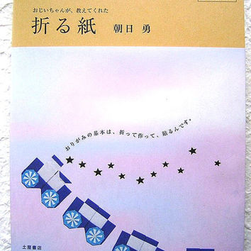 Origami Book How To Fold Paper by FromJapanWithLove on Etsy