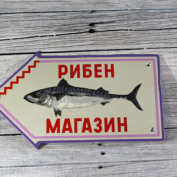 VINTAGE BULGARIAN CYRILIC aluminum plate fish shop 1990's fish market downstairs
