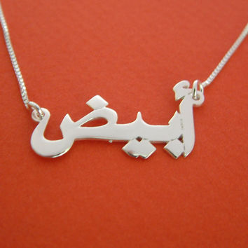 Silver Farsi Name Necklace Arabic Name Plate Necklace Xmas Gift Arabic Name Pendant Arabic Fairuz Necklace Xmas Gifts