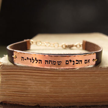 Hebrew Engraved Bracelet. Personalized Jewish Prayer Leather Cuff. Adjustable Bracelet. Gift for H