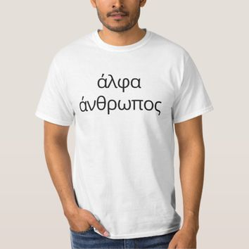 Greek text άλφα άνθρωπος translate to alpha man T-Shirt