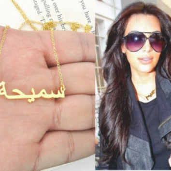 Arabic Name Necklace Sterling Silver or Yellow Gold Arabic Pendant Personalize Jewelry Custom Monogram Necklace Christmas Gift