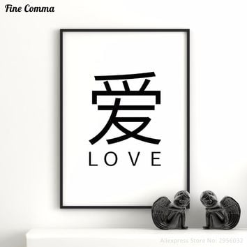 Chinese Charactor Printed Poster Love Zen Buddha Nice Wall Art Giclee Print Canvas Painting Pictures Home Decor for Living Room