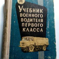 Textbook Military Driver Class 1 Vintage Russian Book 1967