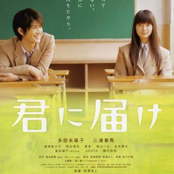 Kimi ni todoke (Japanese) 27x40 Movie Poster (2010)