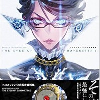 BAYONETTA 2 OFFICIAL ART BOOK THE EYES OF BAYONETTA 2 (Japanese) Tankobon Hardcover – 2014