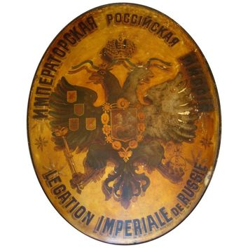 Romanoff Arms of the Russian Empire Embassy or Consulate Painted Sign
