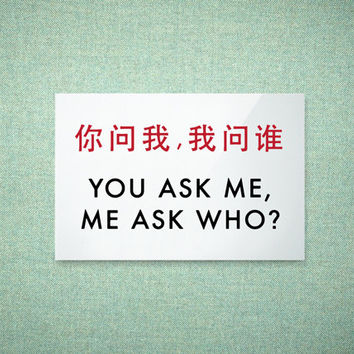 Funny Sign. Chinglish Humor. You ask me, me ask who
