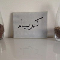"Arabic ""Courage""  - small canvas gray black - Arabic Wall Art Canvas handmade written- original by misssfaith"