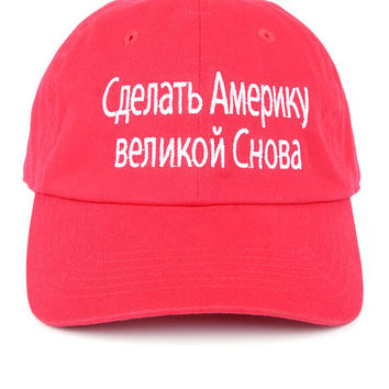 The Make America Great Again Dad Hat in Red